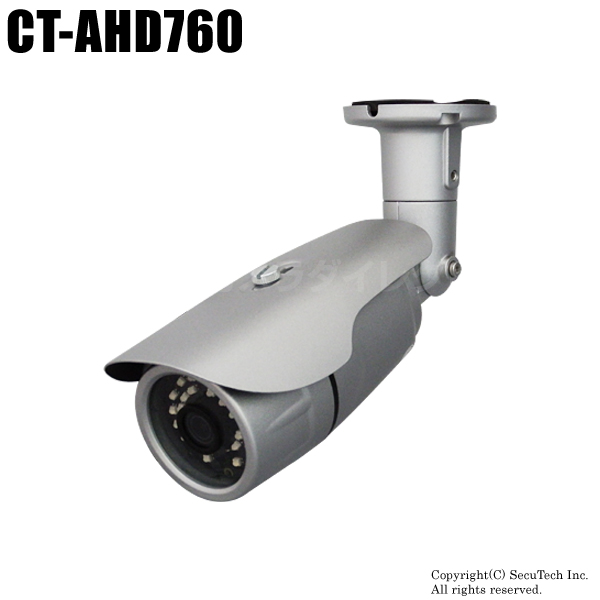 防犯カメラ 220万画素 フルHD ワンケーブル対応 赤外線暗視 防雨 AHDカメラ(f=3.6mm)【CT-AHD760】