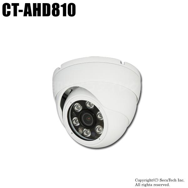 防犯カメラ 400万画素 防雨 赤外線暗視 AHD/CVBS 屋外ドーム型 カメラ(f=2.8mm)【CT-AHD810】