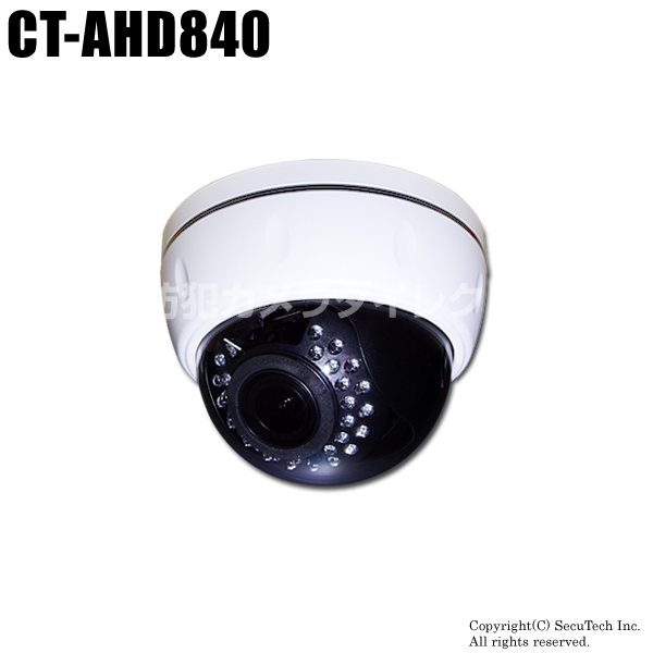 防犯カメラ 500万画素 屋内用 赤外線暗視 AHD/TVI/CVI/CVBS 4in1 VFドーム(f=2.8~12mm)【CT-AHD840】