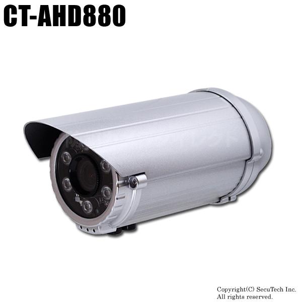 防犯カメラ 500万画素 防雨 赤外線暗視 AHD/TVI/CVBS 3in1 カメラ(f=2.8~12mm)【CT-AHD880】