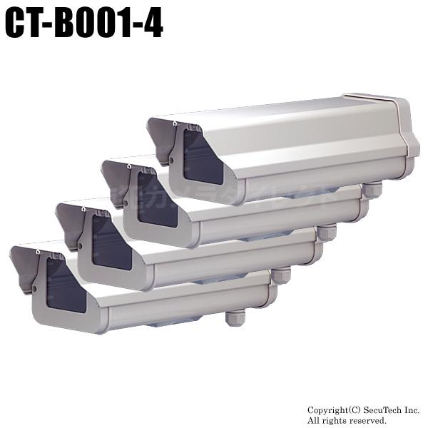防犯カメラ 監視カメラ 屋外防雨型ハウジング(ロング/4台セット)