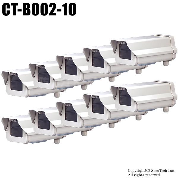 防犯カメラ 監視カメラ 屋外防雨型ハウジング(ショート/10台セット)