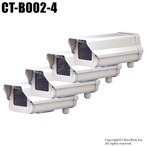 【CT-B002-4】 屋外防雨型ハウジング(ショート・4台セット)