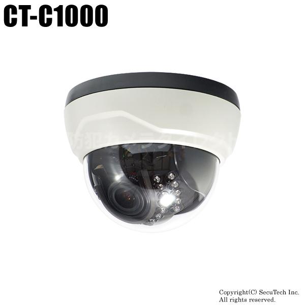防犯カメラ・監視カメラ【CT-C1000】フルハイビジョン高解像度 223万画素 赤外線暗視 屋内ドームカメラ(f=2.8~12mm)
