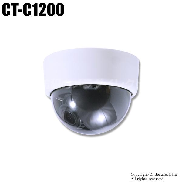 防犯カメラ・監視カメラ【CT-C1200】フルハイビジョン高解像度 223万画素 屋内ドームカメラ(f=2.8~12mm)