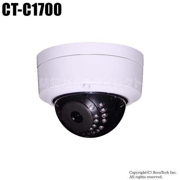 防犯カメラ HD-SDI フルHD 220万画素 赤外線暗視 防破壊 屋外防雨ドームカメラ(f=3.7mm)【CT-C1700】