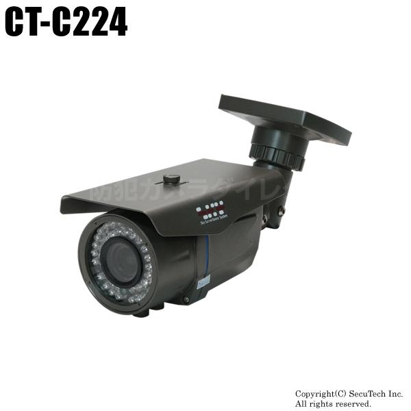 防犯カメラ・監視カメラ【CT-C224】52万画素 赤外線暗視防雨VFカメラ(f=2.8~12.0mm)