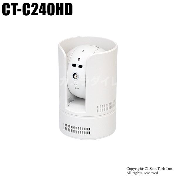 防犯カメラ・監視カメラ【CT-C240HD】スマホで見える・聞こえる! パンチルト 赤外線暗視 WiFi対応 100万画素IPカメラ