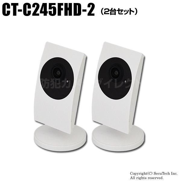 防犯カメラ スマホで相互通話・フルHD・超広角120°撮影ネットワークカメラ 2台セット【CT-C245FHD-2】