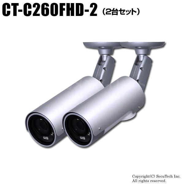 防犯カメラ 屋外対応・暗視・フルHD・超広角120°撮影ネットワークカメラ 2台セット【CT-C260FHD-2】
