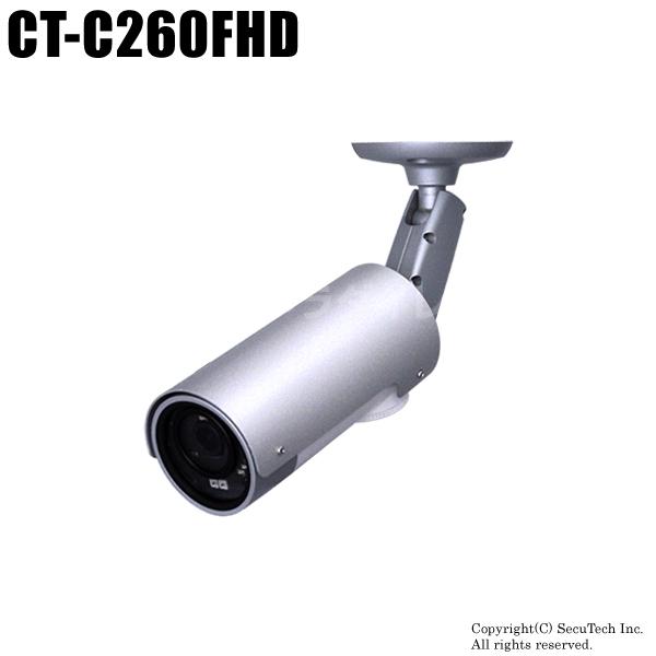 防犯カメラ・監視カメラ【CT-C260FHD】スマホで見える・聞こえる! フルHD画質 超広角 屋外防雨型 200万画素IPカメラ
