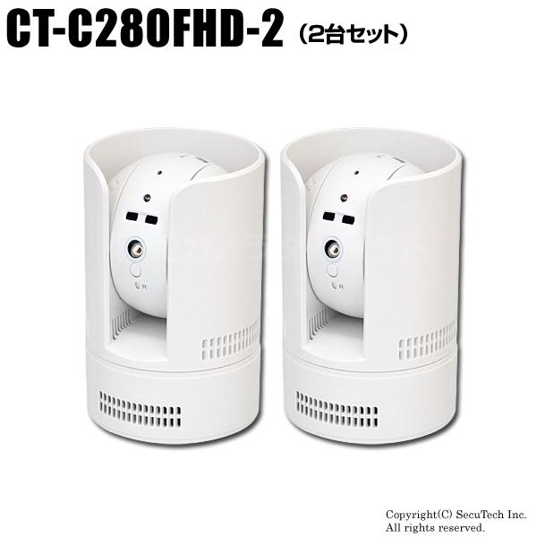 防犯カメラ スマホで相互通話・暗視・フルHD・左右上下操作ネットワークカメラ 2台セット【CT-C280FHD-2】