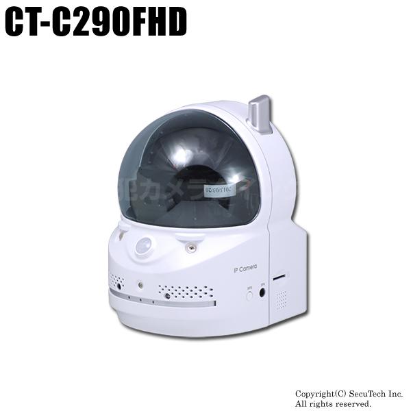 防犯カメラ スマホで見える・聞こえる! パンチルト 赤外線暗視 温度計測 WiFi対応 200万画素IPカメラ【CT-C290FHD】