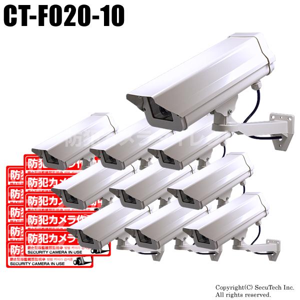 防犯カメラ 監視カメラ LED点滅 ダミーカメラ内蔵ハウジング10台セット(屋外防雨/本格志向/アイボリー/ロング)