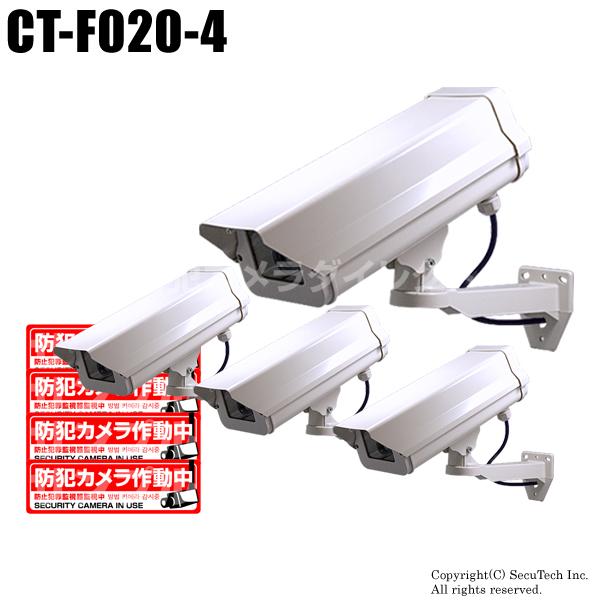 防犯カメラ 監視カメラ LED点滅 ダミーカメラ内蔵ハウジング4台セット(屋外防雨/本格志向/アイボリー/ロング)