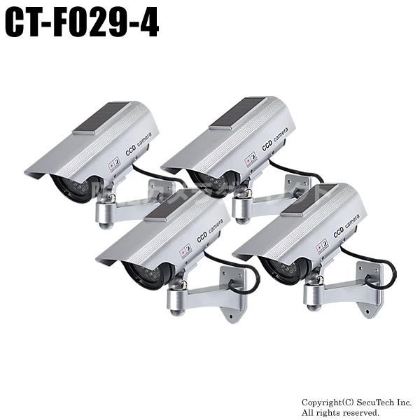 防犯カメラ ダミー【CT-F029-4】屋外 ソーラー発電 ダミーカメラ4台セット(充電池付き)