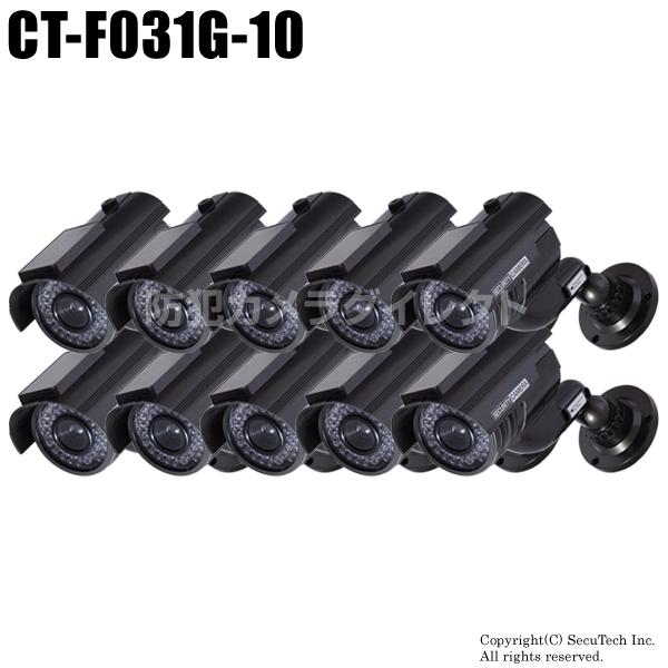 防犯カメラ 監視カメラ 屋内外OK 電源不要 ソーラー発電 充電池付きダミーカメラ 10台セット
