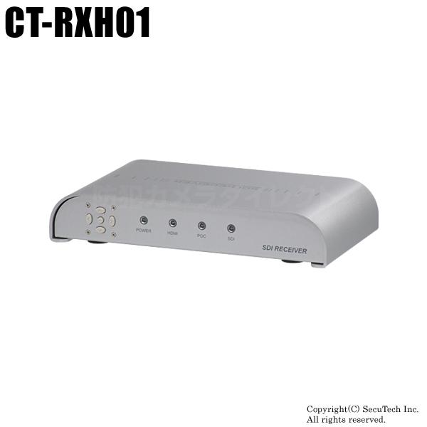 防犯カメラ・監視カメラ【CT-RXH01】3G/HD-SDI信号レシーバー HDMI出力 ビデオ出力 中継増幅機能付き