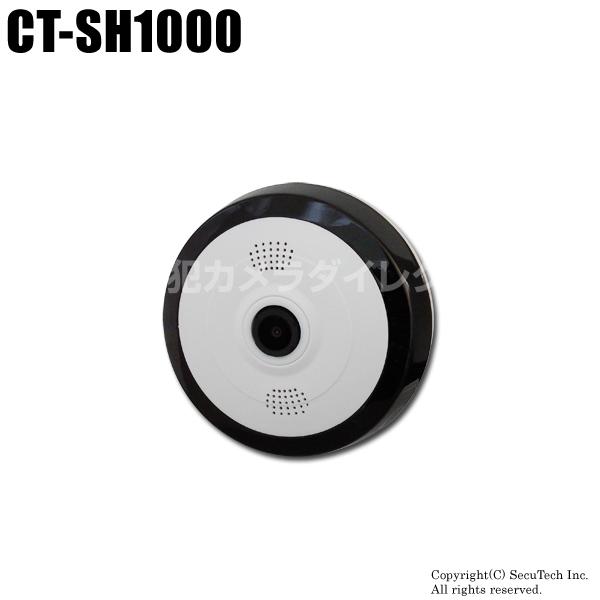 防犯カメラ 220万画素 集音マイク搭載 広角撮影180°パノラマAHDカメラ(f=1.85mm)【CT-SH1000】