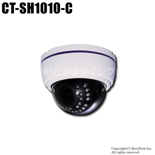 防犯カメラ 52万画素 赤外線暗視 ドームカメラ(f=2.8~12mm)【CT-SH1010-C】