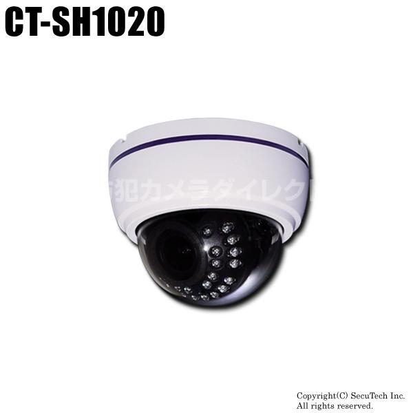 防犯カメラ 220万画素 電動ズーム 屋内用暗視AHDドーム(f=2.8-12mm)【CT-SH1020】