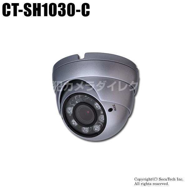 防犯カメラ 52万画素 赤外線暗視 防雨型ドームカメラ(f=2.8~12mm)【CT-SH1030-C】