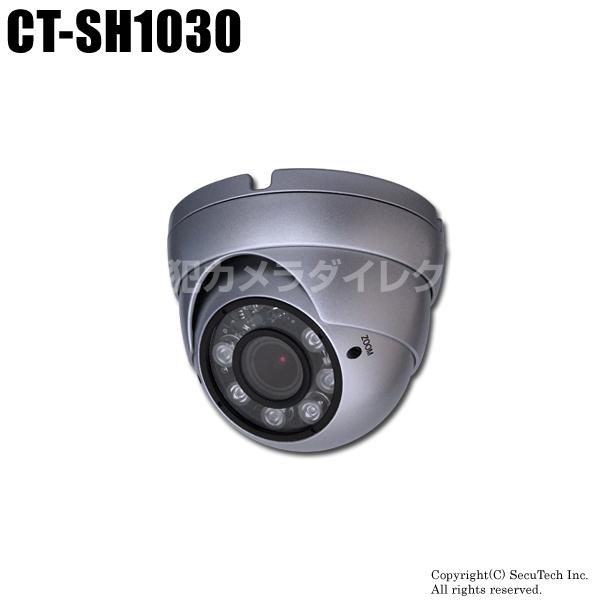 防犯カメラ 220万画素 暗視防雨VF AHDドーム(f=2.8-12mm)【CT-SH1030】
