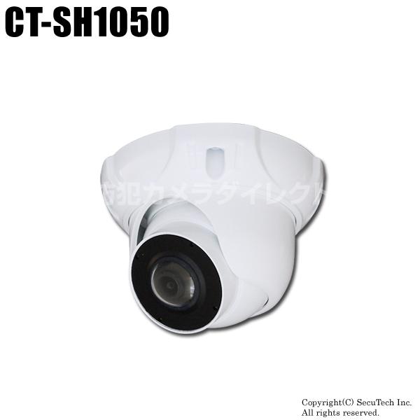 防犯カメラ 222万画素 暗視防雨 広角撮影180°パノラマAHDカメラ(f=1.38mm)【CT-SH1050】