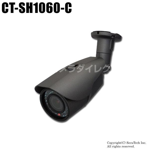 防犯カメラ 52万画素 赤外線暗視 防雨 VF カメラ(f=2.8~12mm)【CT-SH1060-C】