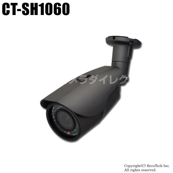 防犯カメラ 220万画素 暗視 防雨 VF AHDカメラ(f=2.8~12mm)【CT-SH1060】