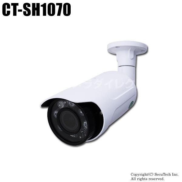 防犯カメラ 220万画素 電動ズーム 暗視 防雨 AHDカメラ(f=2.8~12mm)【CT-SH1070】