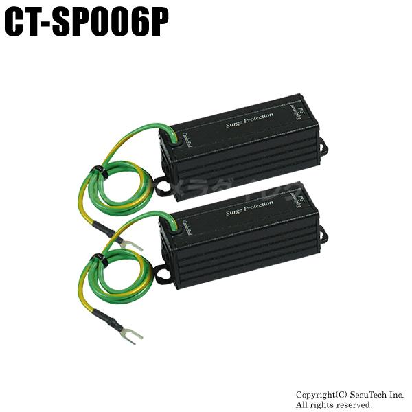 防犯カメラ LANサージプロテクターセット(PoE/PoE+対応)【CT-SP006P】