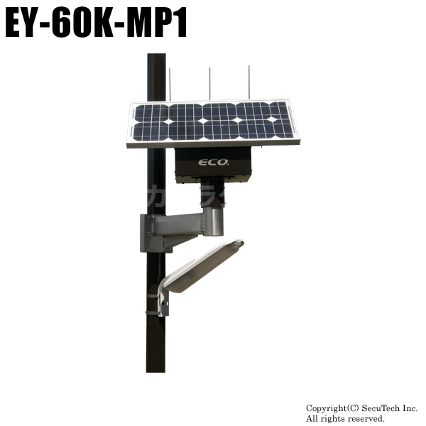 【EY-60K-MP1】太陽光発電 LED外灯・街灯・庭園灯・防犯灯(丸ポール設置型)(代引不可・返品不可)