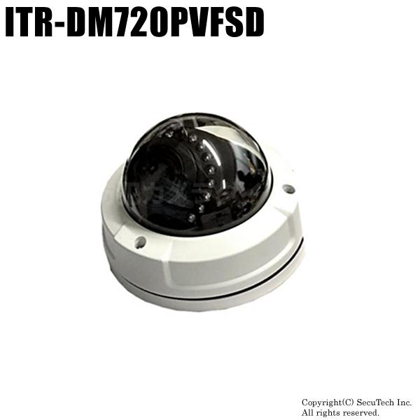 防犯カメラ 130万画素 録画機能付き ドームカメラ (f=2.8~12mm)【ITR-DM720PVFSD】