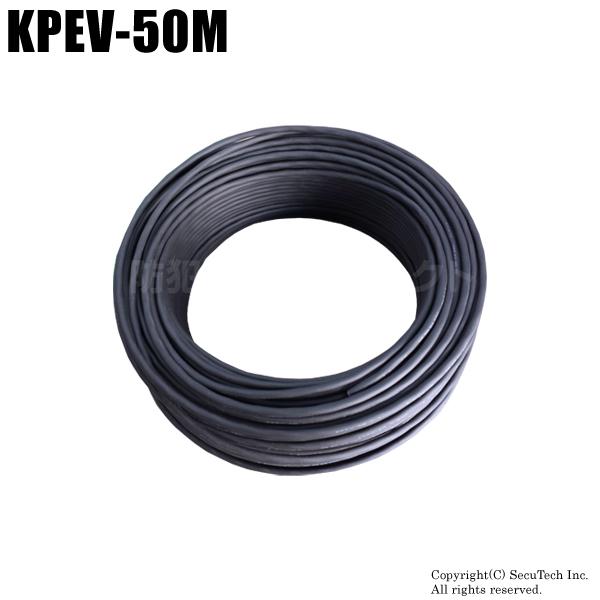 防犯カメラ PTZカメラ用信号ケーブル(50m)【KPEV-50M】