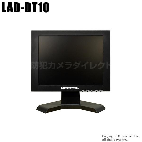 防犯カメラ 10.4インチ液晶監視モニター【LAD-DT10】