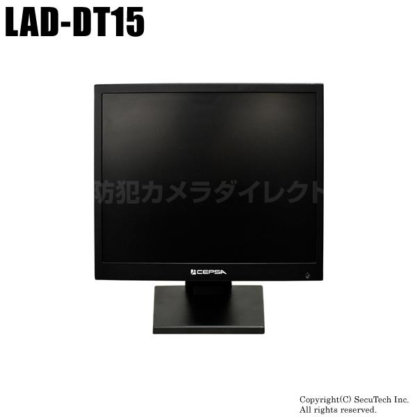 【LAD-DT15】15インチ液晶監視モニター