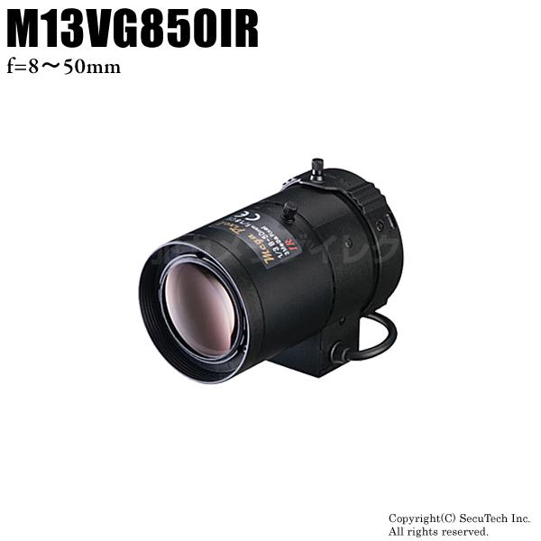 防犯カメラ 監視カメラ タムロン メガピクセル対応バリフォーカルレンズ(f=8~50mm)