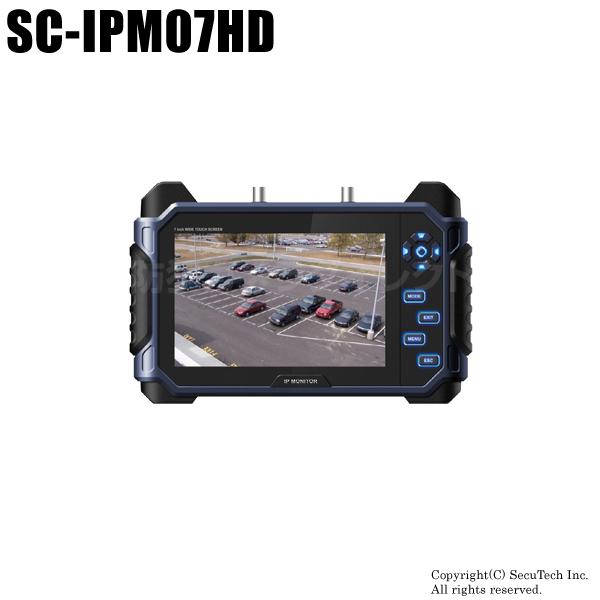 防犯カメラ AHD/HD-SDI/アナログ/IP対応 調整用ポータブルタッチモニター【SC-IPM07HD】
