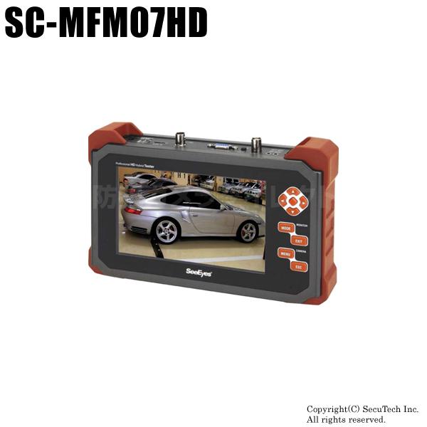 防犯カメラ AHD/HD-SDI/アナログ対応 調整用ポータブルモニター【SC-MFM07HD】