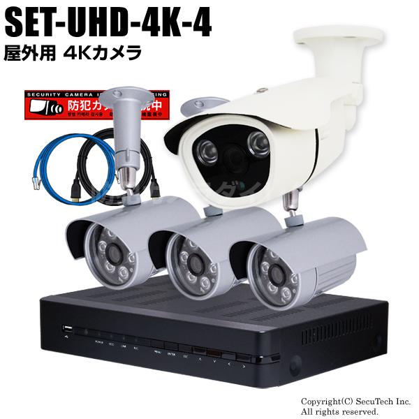 防犯カメラセット 4K画質AHDカメラ1台と5MP画質AHDカメラ3台と4chデジタルレコーダーセット(2TB内蔵)【SET-UHD-4K-4】