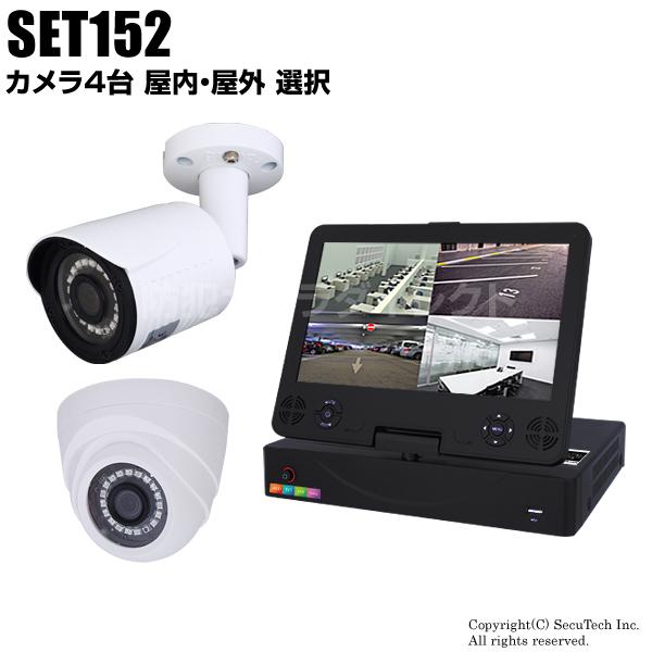 防犯カメラ 監視カメラ【セット152】自由に選べる防犯カメラ4台 とモニタ一体型録画機(2TB内蔵)ケーブル付 オールインワンセット