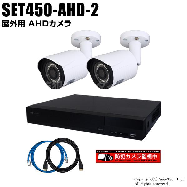 防犯カメラセット 224万画素 屋外 AHDカメラ2台と4chデジタルレコーダーセット(2TB内蔵)【SET450-AHD-2】
