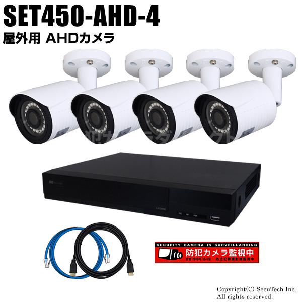 防犯カメラセット 224万画素 屋外 AHDカメラ4台と4chデジタルレコーダーセット(2TB内蔵)【SET450-AHD-4】