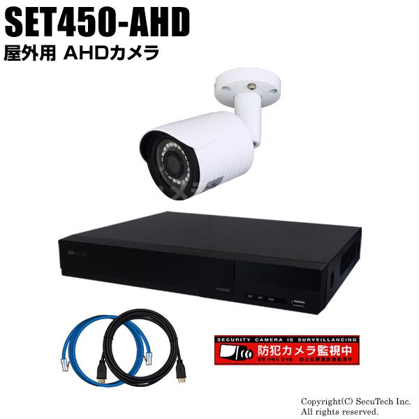 防犯カメラ 監視カメラ【セット450-AHD】224万画素 屋内・屋外 選べるAHDカメラ1台と4chデジタルレコーダーセット(2TB内蔵)