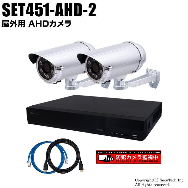 防犯カメラ 監視カメラ【セット451-AHD-2】210万画素 屋内・屋外 選べるAHDカメラ2台と4chデジタルレコーダーセット(2TB内蔵)