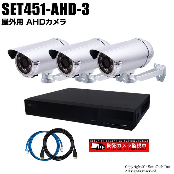 防犯カメラセット 210万画素 屋外 AHDカメラ3台と4chデジタルレコーダーセット(2TB内蔵)【SET451-AHD-3】