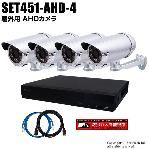 防犯カメラセット 210万画素 屋外 AHDカメラ4台と4chデジタルレコーダーセット(2TB内蔵)【SET451-AHD-4】