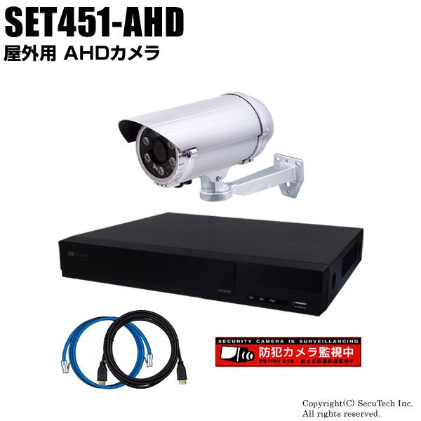 防犯カメラセット 210万画素 屋外 AHDカメラ1台と4chデジタルレコーダーセット(2TB内蔵)【SET451-AHD】