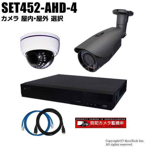 防犯カメラ 監視カメラ【セット452-AHD-4】210万画素 屋内・屋外 選べるAHDカメラ4台と4chデジタルレコーダーセット(2TB内蔵)